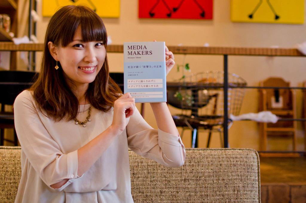 LINE・田端信太郎氏の『MEDIA MAKERS』に学ぶ!Webメディア運営の基本心得3つ!