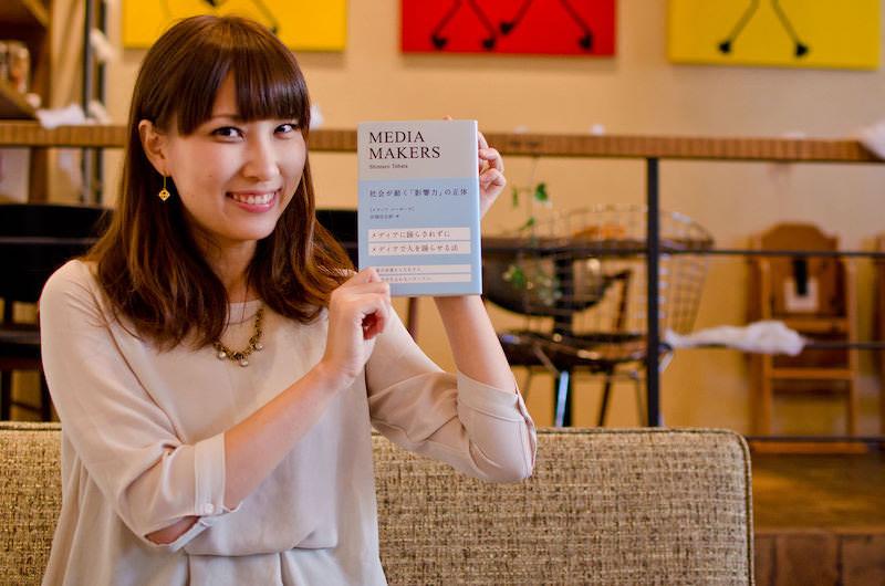 田端信太郎『MEDIA MAKERS』〜Webメディア運営3つの心得
