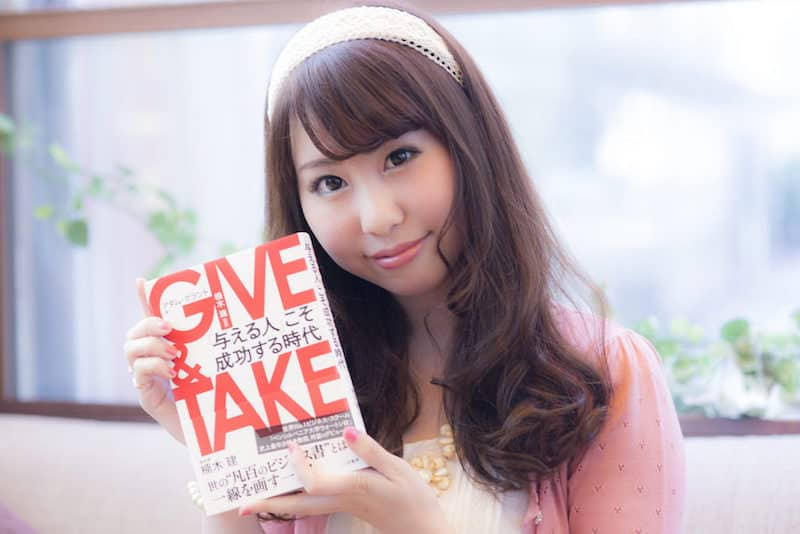 『GIVE & TAKE』に学ぶ!見返りを求めない「与える人」こそ成功できる理由とは?