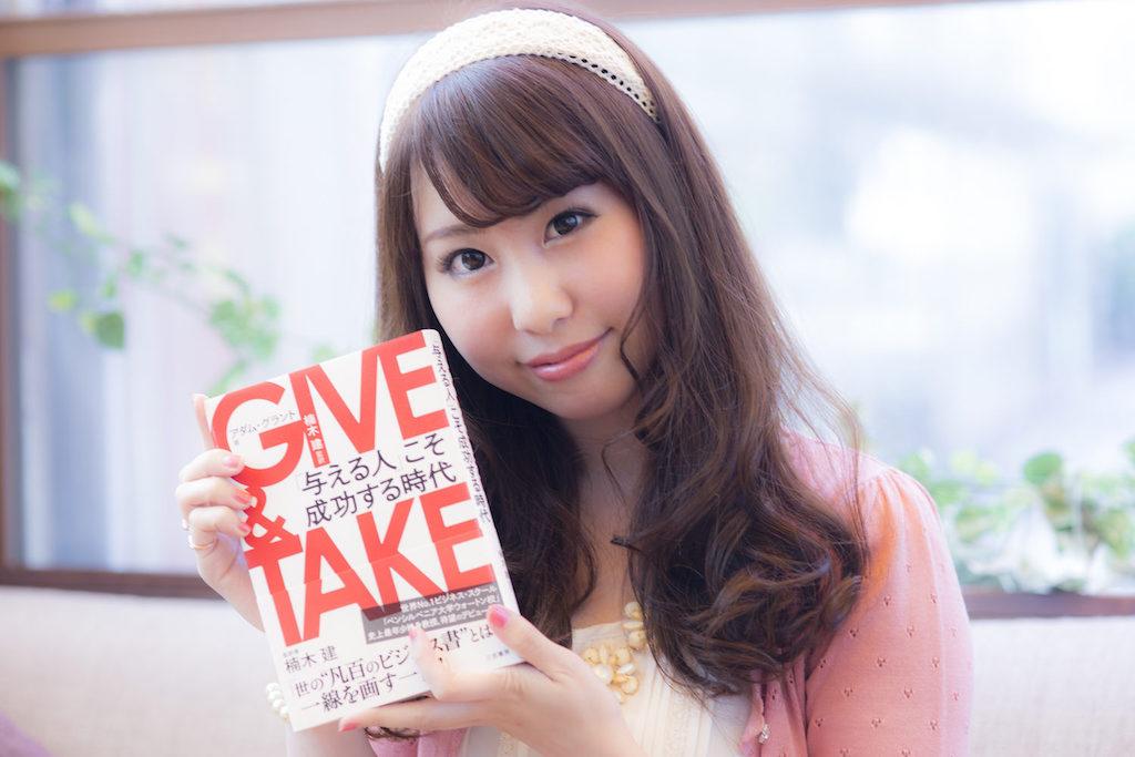 『Give and take』に学ぶ!見返りを求めない「与える人」こそ成功できる理由とは?