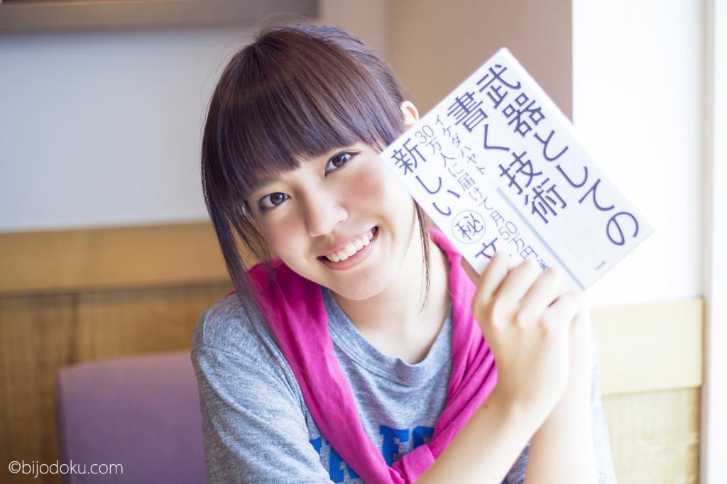 イケダハヤトが教えるブログで稼ぐライティング!読みやすい文章の書き方を学ぼう!