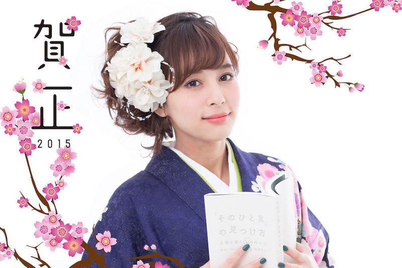 【年末企画】渋谷・汐留の書店で「美女が動く」年賀状をゲットしよう!