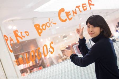 大野絵里奈がパルコブックセンター渋谷店の美女読書コーナーを突撃!