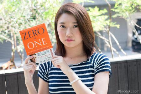 独占市場を築く!成功する起業家のビジネスの作り方!『ZERO to ONE』
