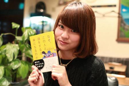 ニッポン放送アナウンサーが教えるコミュニケーションを楽にする4つの技術!