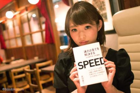 元マッキンゼー社員が教える仕事のスピードを驚異的に高める方法!