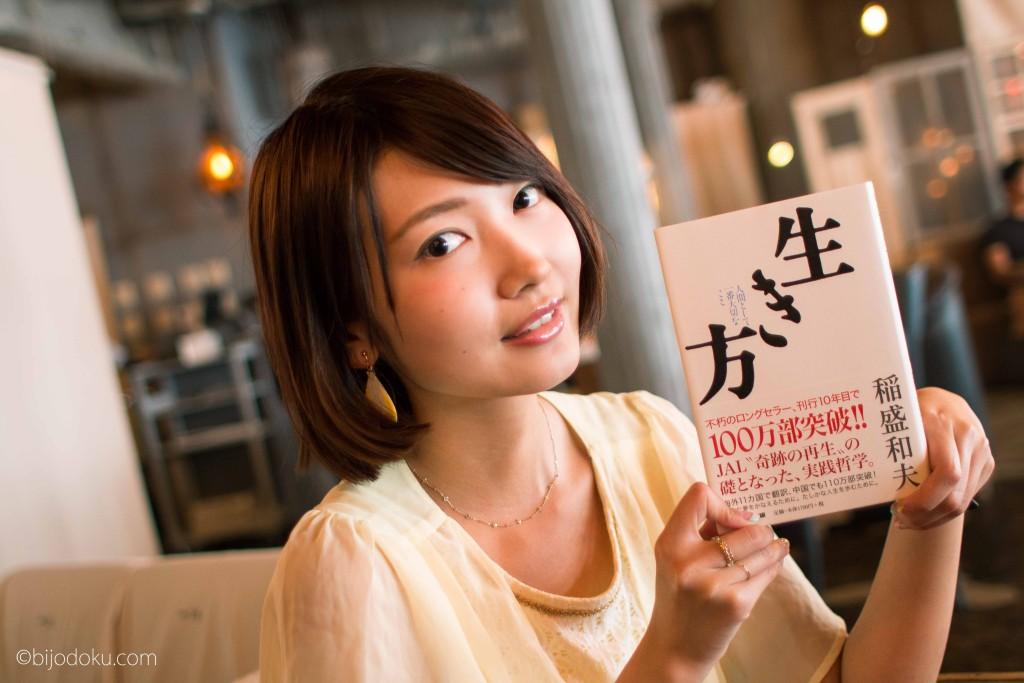 京セラ・稲盛和夫氏の『生き方』に学ぶ!充実した人生を送るための3つの原理原則!