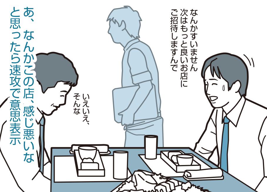 STEP4-04_イラスト見本