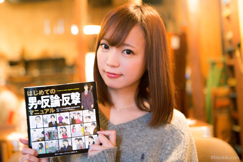 人気グラドル鎌田紘子が教える!イラッとする相手への反論・反撃テクニック4選!