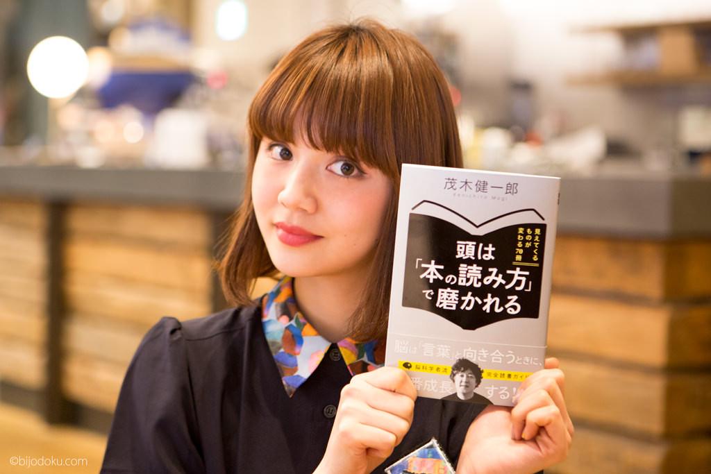 読書初心者におすすめ!茂木健一郎「頭が良くなる本の読み方」で読書効果を最大化!