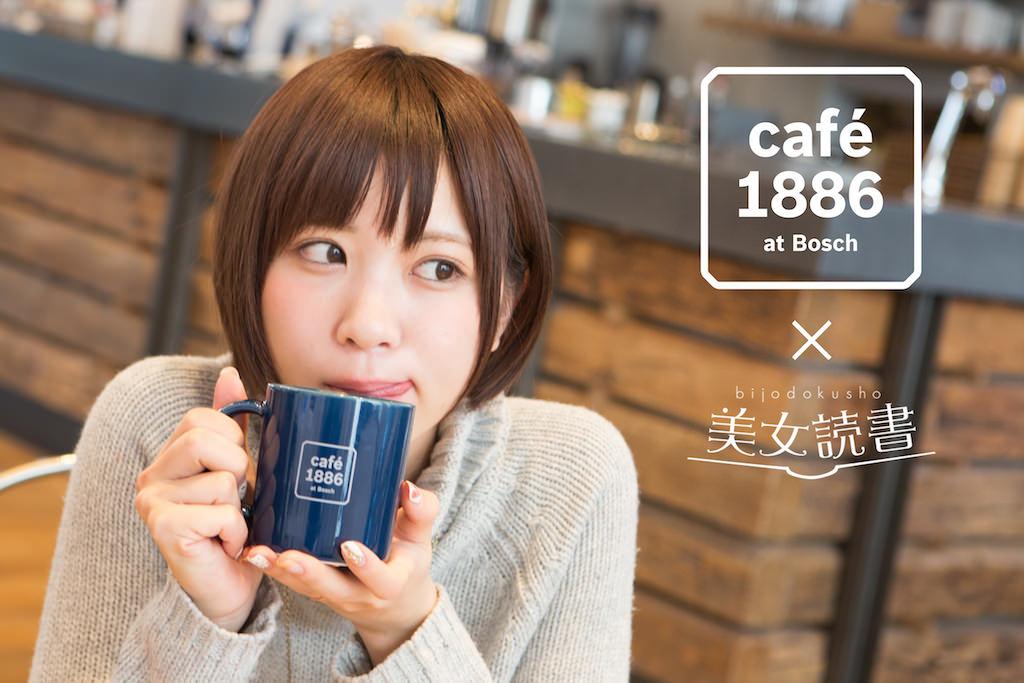 WiFi&電源あり!渋谷「café 1886 at Bosch」に女子高生社長・楠ろあと行ってきた。