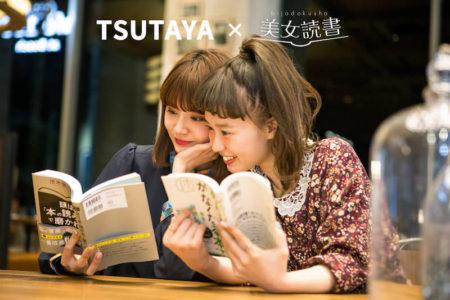3月1日〜全国500店のTSUTAYAで「美女読書フェア」開催!社会人を応援するビジネス書20冊を紹介