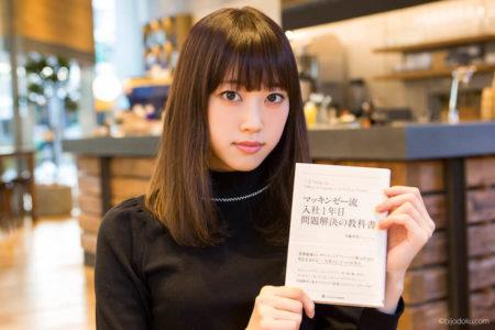 """マッキンゼー本『入社1年目の教科書』に学ぶ!""""問題解決""""アプローチ法"""