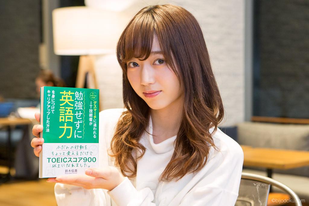 早稲田大の美女が教える!多忙な社会人でも英語学習を習慣化する方法!