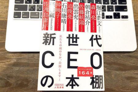 【新世代CEOの本棚】ホリエモン、佐藤航陽、佐渡島庸平らのおすすめビジネス書は?