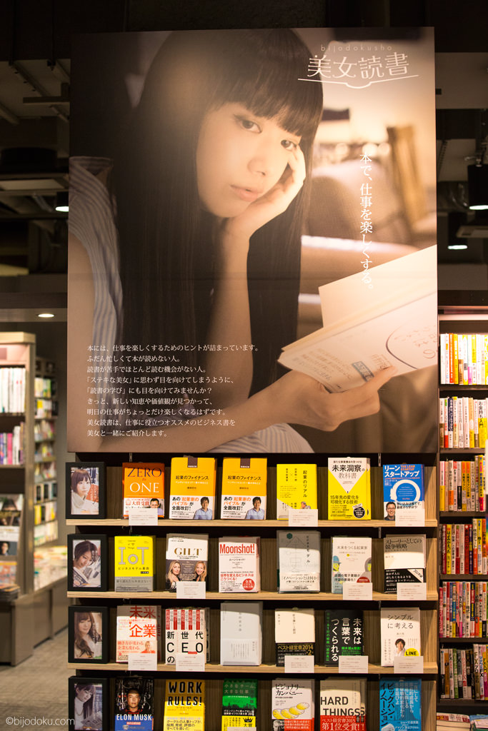 tsutaya-yurakucho04