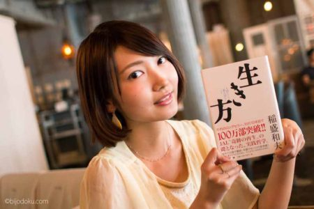 【要約】『生き方』京セラ・稲盛和夫が教える!充実した人生を送るための3原則