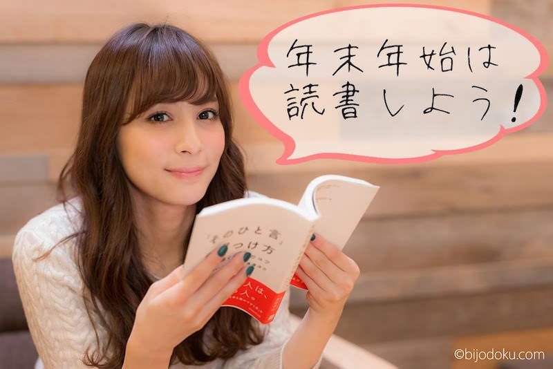 """""""美女読書""""が選ぶ!年末年始に読みたいビジネス書16冊!"""