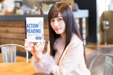 読書したら即行動!『アクションリーディング』3つのポイント