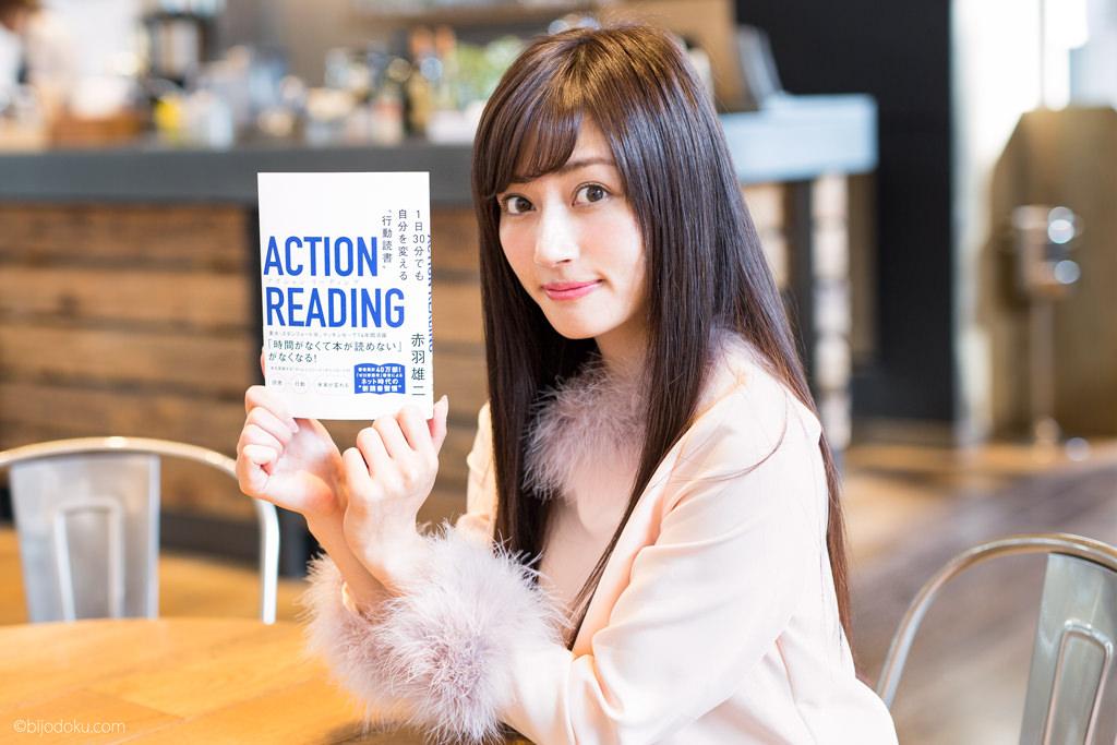 読書したら行動にコミットせよ!『アクションリーディング』3つのポイント!