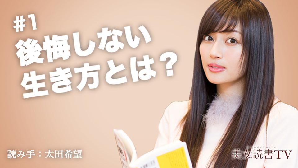 「FRESH!」にてビジネス書の読み聞かせ番組スタート!