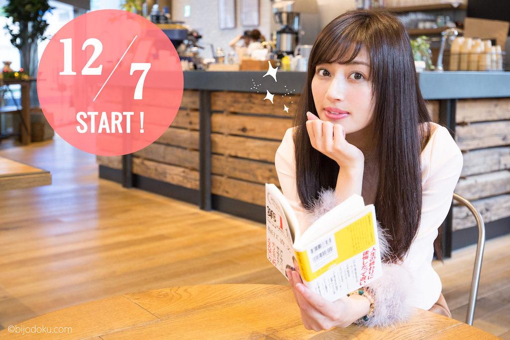 「FRESH! by AbemaTV」にてビジネス書の読み聞かせ番組スタート!