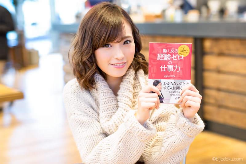 「経験ゼロ」でも20億円の企業に育てた女性のビジネス奮闘記!