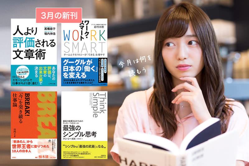 週一で本屋に通う私が選ぶ!3月の新刊ビジネス書・おすすめ10冊!