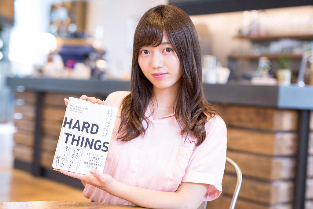 『HARD THINGS』要点まとめ!偉大なCEOに必要な2つのスキルとは?