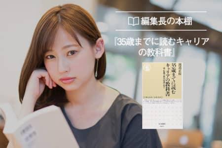 「天職」の見つけ方、知ってますか? 就職・転職に悩む人におすすめの本!