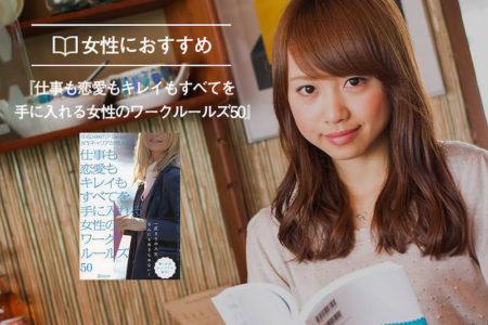 年収1000万円の女性たちの7つのルール!仕事・恋愛・キレイすべて手に入れる