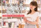 オンラインサロン「美女読書」編集室とは?