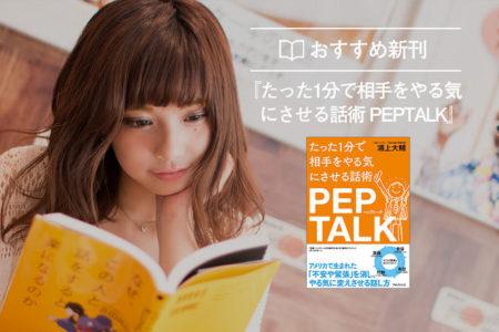 「ペップトーク」本の決定版!人を励ます言葉の技術5つのポイント!