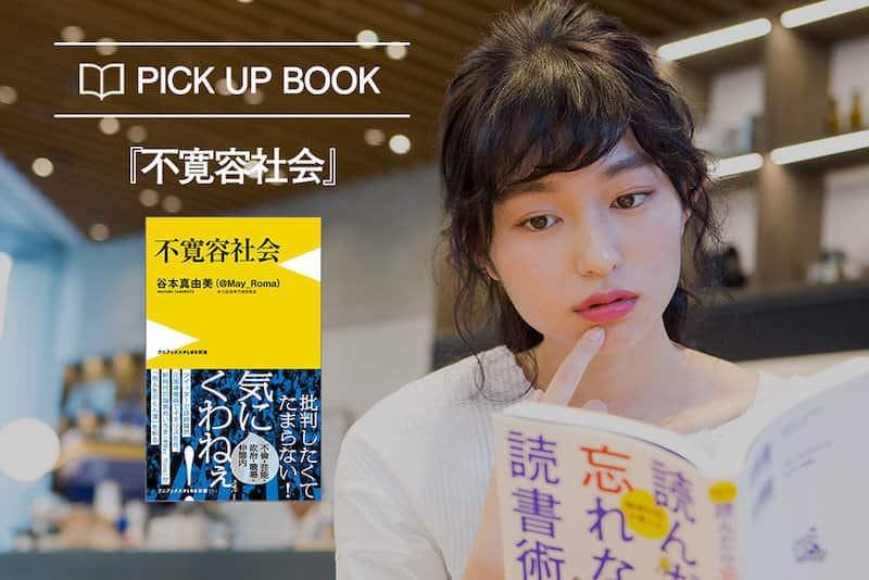 なぜ日本人は他人叩きが好きなのか?「不寛容社会」の原因を解き明かす一冊!