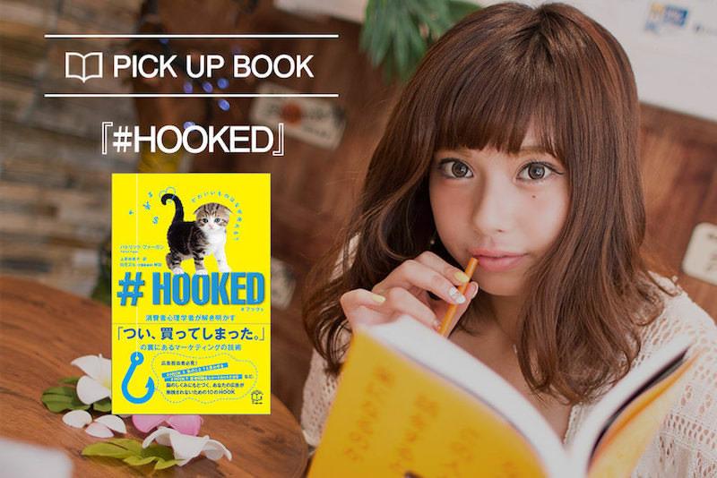 マーケティング担当者のおすすめ本!無意識に人を惹きつける「フック」のアイデアまとめ!