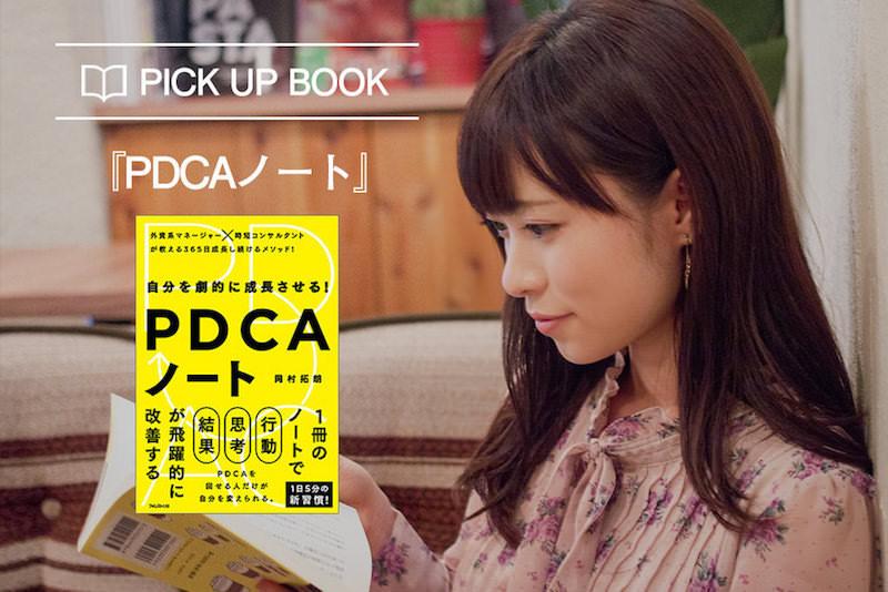 PDCAノート術を習得せよ!目指せ夢の実現
