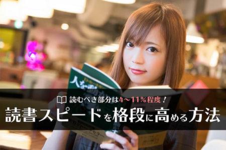 本で重要なのは「4〜11%」程度!「目的志向型」読書で狙い読みせよ!