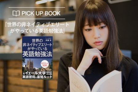 日本人の英語勉強法は間違ってる!世界の非ネイティブがやってる学習手順とは?