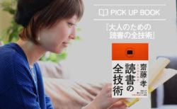 忙しくても読める!齋藤孝先生が教える「速読」と「精読」の技術とは?