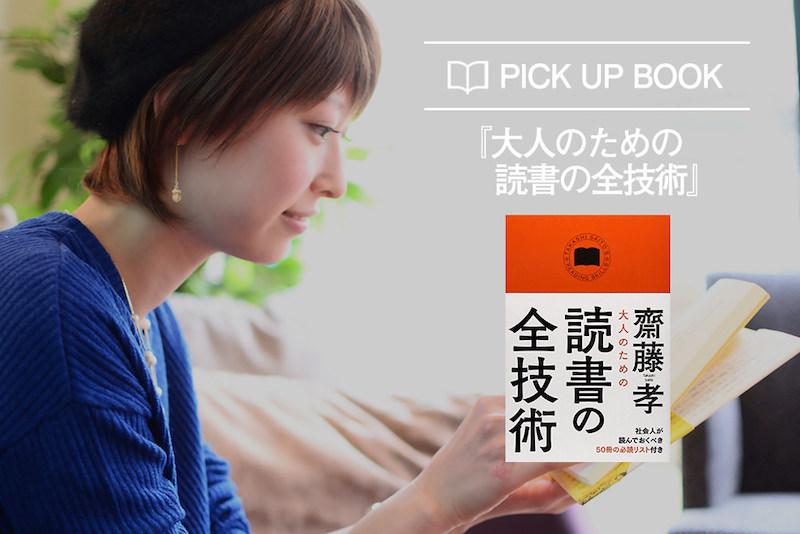 忙しくて本を読む時間がない?齋藤孝式「速読」と「精読」の技術を身につけよう!