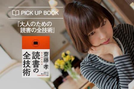 齋藤孝先生『読書の全技術』から3つの読書法を紹介!