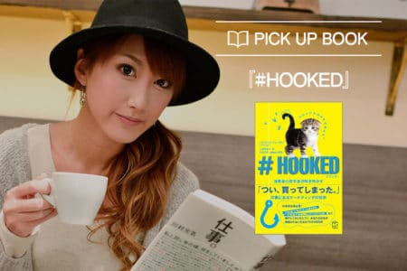 マーケター必読本『#HOOKED』〜人の注目を集める5つの方法とは?