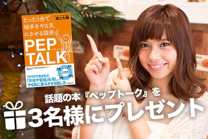 嵐・櫻井翔の主演ドラマで話題!「ペップトーク本」を3名様にプレゼント!