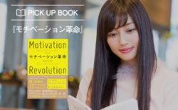 『モチベーション革命』お金・出世に興味がない若者が目指す生き方とは?