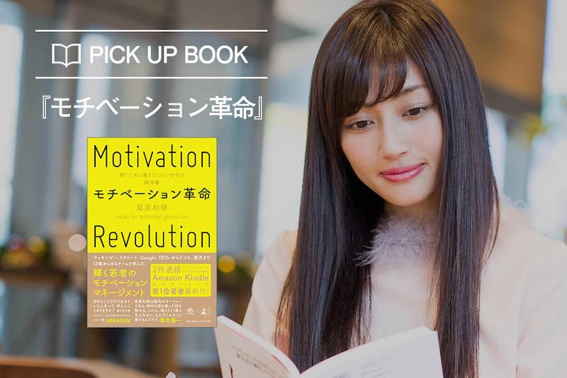 『モチベーション革命』お金や出世のために頑張れない若者が目指す生き方とは?