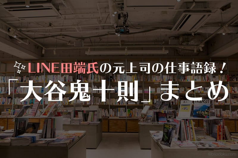LINE田端さんの元上司の仕事語録「大谷鬼十則」がすごい!
