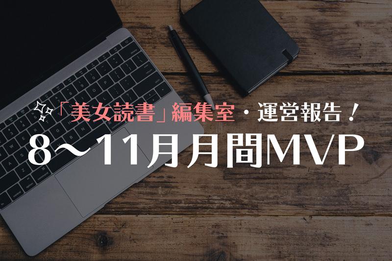 「美女読書」編集室・運営報告!PV数トップの記事をご紹介【8〜11月】