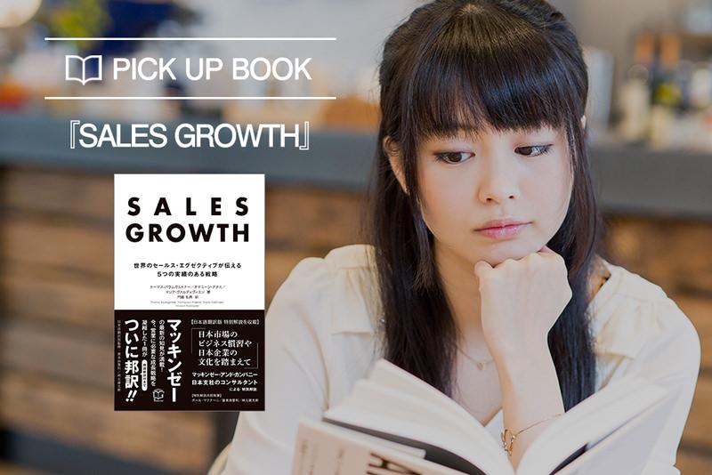 『SALES GROWTH』マッキンゼーコンサルタントが5つの実績ある成長戦略を解説した一冊