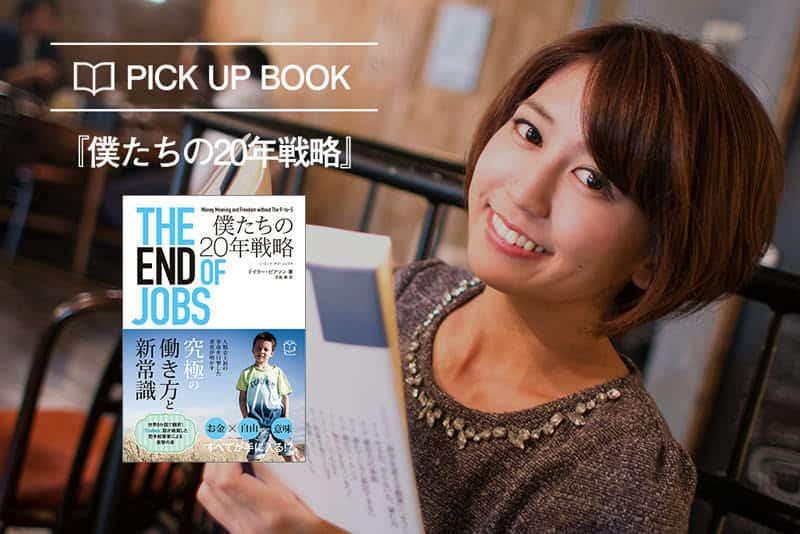 今すぐ「雇われ仕事」から「起業家的な働き方」へシフトせよ!