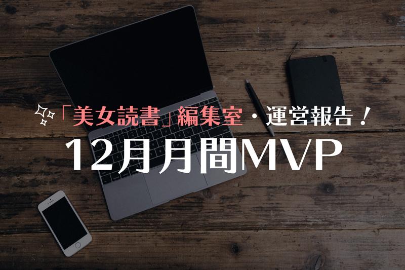 【12月】「美女読書」編集室・運営報告!PV数・シェア数ランキングTOP3